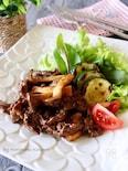簡単*牛肉とエリンギのバルサミコソース焼き