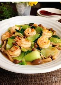 『海老とチンゲン菜の中華炒め』