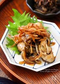『牡蠣のしぐれ煮。』