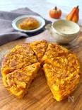かぼちゃのスパニッシュオムレツ(トルティージャ)