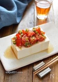 『トマトねぎ冷奴。簡単!絹ごし豆腐で中華風のおかず、おつまみ。』