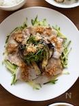 『豚肉となすの中華風おかずサラダ』#手作りドレッシング
