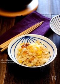 『とうもろこしと生姜の炊き込みご飯。』