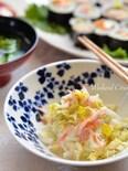 寿司酢で♪白菜のコールスローサラダ