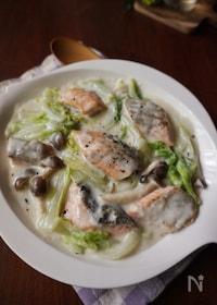 『秋鮭と白菜のクリーム煮』