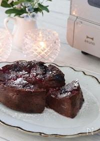 『トースターで簡単!たっぷりベリーの半生ガトーショコラ』