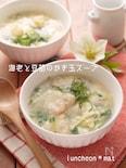 海老と豆苗のかき玉スープ*生姜とにんにくでポカポカ