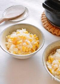 『【発酵】塩麹とうもろこしごはん』