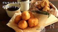 グルテン&カゼインフリー お豆腐ドーナツ