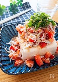 『独り占めしたくなるほど美味しい♡トマトしらすやっこ』