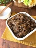 しっかり味付け♪ささがき牛蒡と牛こま肉のしぐれ煮