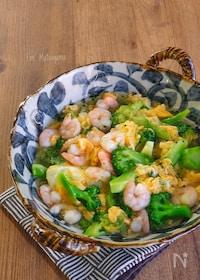 『ブロッコリーとむき海老と卵のとろーり煮』