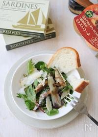 『オイルサーディンとクレソンのサラダ』