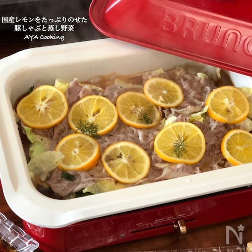 無限に食べられる‼︎国産レモンをのせた豚しゃぶと蒸し野菜