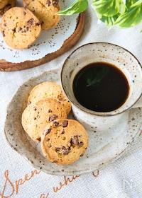 『材料4つで出来るざくチョコクッキー★』