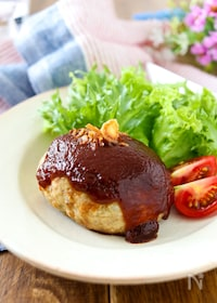 『程良い食感!ふっくらジューシー豆腐ハンバーグ』