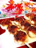 絶賛♡香ばし味噌が決め手の残りご飯で五平餅♪