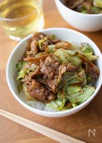 『豚バラキャベツの甘味噌炒め丼【簡単!スピードおかず】』