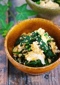 『あと一品♪『ほうれん草と卵の炒めナムル』【#作り置き#弁当】』