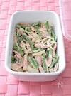 いんげんとベーコンの粒マスタードサラダ 作り置きレシピ