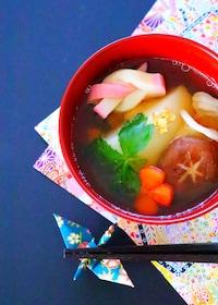 『北海道風お雑煮の作り方・基本のレシピ【お正月レシピ】』