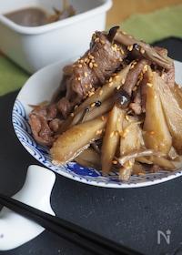 『牛肉100gで*牛肉とごぼうの甘辛煮【調味料全部大さじ2】』