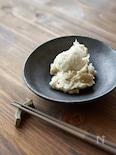 レンジで皮むきが便利、里芋のマッシュポテト