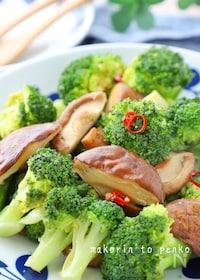 『驚く美味しさ*椎茸とブロッコリーのペペロンチーノ』