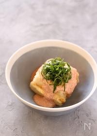 『クリームチーズinたらこあんかけの揚げ出し豆腐』