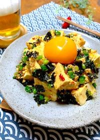 『3分おつまみ♡〝無限おつまみ豆腐2〟ビール用』