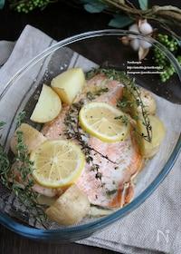 『秋鮭とじゃがいものオーブン焼き』