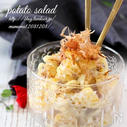 和風オニオンポテトサラダ・柚子胡椒風味。