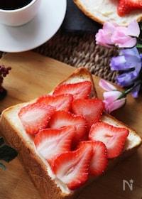 『トロッと苺が美味し♡いちごチーズケーキの冷凍作りおきトースト』