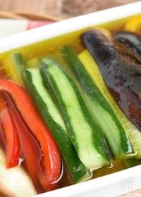 『彩り夏野菜のマリネ』
