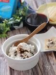 ワインのお供♡カッテージチーズとプルーンとクルミのおつまみ