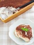 食パンとヨーグルトで簡単ティラミス