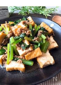『小松菜と厚揚げとひき肉の甘酢あん』