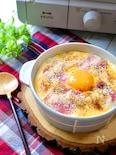 簡単☆本当に美味しい!『とろ~り卵の幸せカルボナーラドリア』