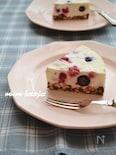 ミックスベリーのレアチーズケーキ