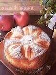りんごた~ぷり♪簡単りんごケーキ♪