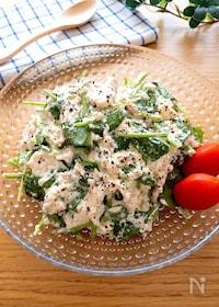 『モリモリ食べられる♡サラダほうれん草と豆腐のツナマヨサラダ』