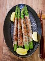 塩、胡椒で食べる「アスパラの豚肉巻き焼き」