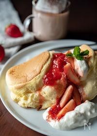 『お店の味♡いちごのスフレパンケーキ(ホットケーキミックス)』