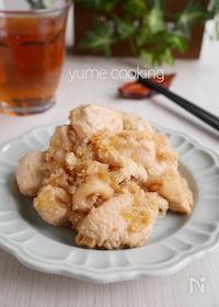 『玉ねぎで柔らか!鶏胸肉の味噌生姜焼き』