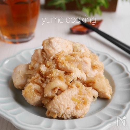玉ねぎで柔らか!鶏胸肉の味噌生姜焼き