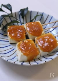 『ゆず茶で作る 豆腐のゆず味噌田楽。』