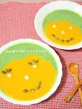 スープdeお絵描き♪かぼちゃと小松菜の2色ポタージュスープ