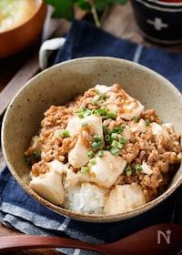 『豆腐とひき肉の中華あんかけ丼【#包丁不要 #ヘルシー】』