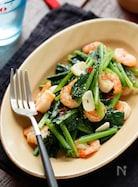 小松菜とむきエビのペペロン炒め【#簡単#スピードおかず】