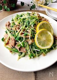 『豚肉と豆苗のレモン醤油炒め』